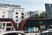 重庆市南坪中学校