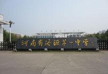 河南省济源第一中学